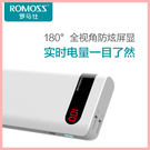 ROMOSS/羅馬仕 10000+毫安 行動電源 數顯 充電寶 手機通用 移動電源 萌果殼