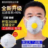 防護口罩 惠友防塵口罩男女防工業粉塵防甲醛口罩一次性透氣呼吸閥防灰粉塵 卡卡西