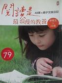 【書寶二手書T2/親子_JHP】閱讀是最浪漫的教養-AB寶的親子交換日記_李偉文/雙胞胎AB寶