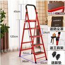 設計師步步高梯子升級卡扣四步五步梯家用折疊梯人字梯加厚【紅色5步升級加厚款】
