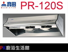 ❤PK廚浴生活館 ❤高雄寶田牌抽油煙機 PR-120S 營業用除油煙機