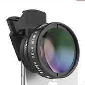 手機鏡頭 通用專業0.45X超廣角微距二合一特效鏡頭 0.45X廣角鏡【新年特惠】