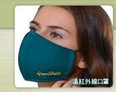[中華綠纖維](遠紅外線+負離子)口罩 可水洗(買一送一)尺寸:大/中