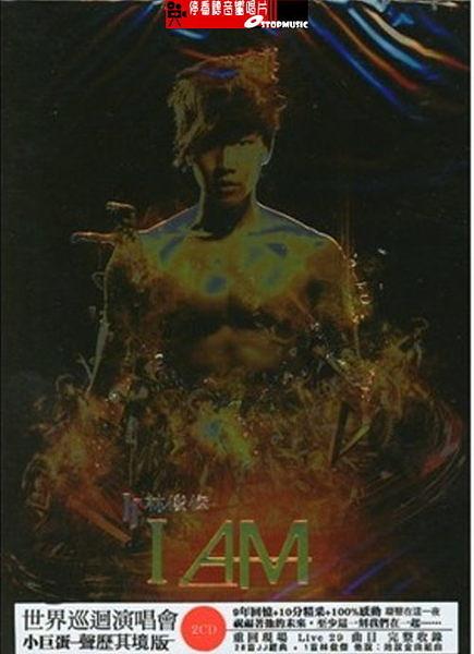 【停看聽音響唱片】【DVD】JJ林俊傑 - I AM 2011世界巡迴演唱會 重回現場版