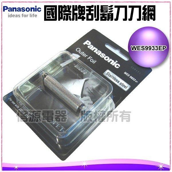 """【信源】 全新 """"     Panasonic國際牌刮鬍刀刀網《WES9933EP》線上刷卡~免運費~"""