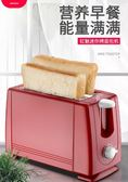 烤麵包機 多士爐吐司機早餐烤麵包機家用全自動2片迷你土司機 歐萊爾藝術館