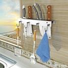 304不銹鋼免打孔菜刀架 刀座廚房家居用品刀具架置物架 壁掛牆上   YDL