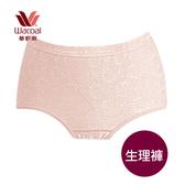 【華歌爾】夜晚安心系列M-3L夜間生理褲(柔粉紅)(未滿3件恕無法出貨,不可退換貨)