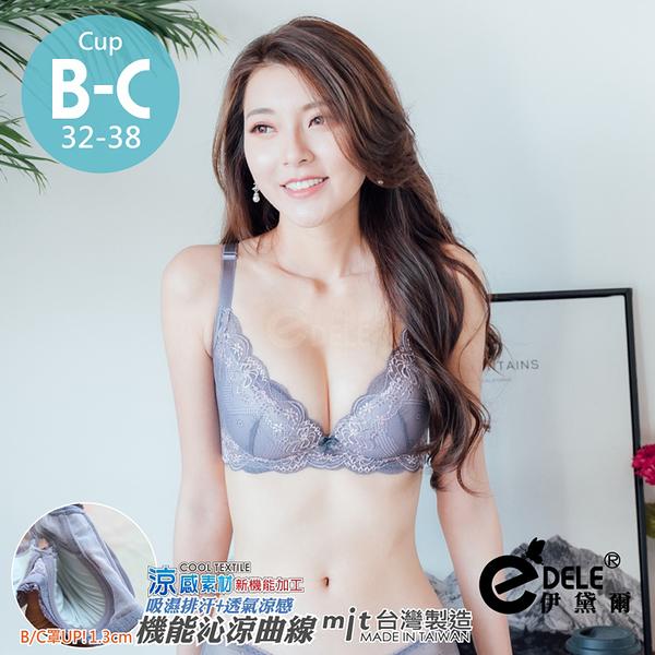 溫妮的秘密蕾絲包覆集中涼感軟鋼圈內衣 B/C罩32-38 (灰紫)-伊黛爾