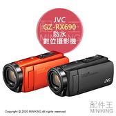 日本代購 空運 JVC GZ-RX690 數位攝影機 防水 防塵 耐衝擊 耐低溫 FullHD Wi-Fi 64GB