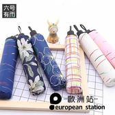 雨傘/防曬女神兩用折疊簡約女遮陽傘「歐洲站」