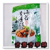 古意古早味 海苔素香鬆 (300公克/包) 懷舊零食 海苔素食肉鬆 素肉鬆 素香齋 台灣生產