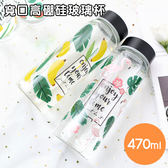 水杯 韓系時尚熱帶森林寬口高硼硅玻璃杯470ml 【KCG189】123OK