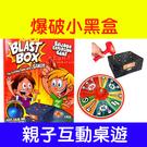 爆破小黑盒聚會桌遊 安全玩具 聚會桌遊...