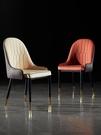 現代輕奢靠背椅子餐椅休閒椅咖啡廳酒店椅北歐椅子簡約現代沙發凳 【母親節禮物】