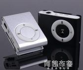 隨身聽 MP3隨身聽小型便攜式學生版MP3迷你便攜式音樂播放器插卡mp3聽歌 mks雙12