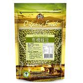 【米森 vilson】有機綠豆(450g/包)