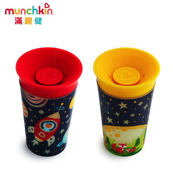 munchkin滿趣健-360度繽紛夜光防漏杯266ml-(2色可選)