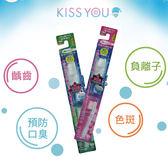 日本 KISS YOU 負離子牙刷補充包(2支入) 兩款可選【小三美日】