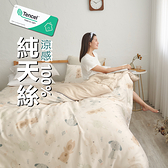 #TCL23#奧地利100%TENCEL涼感純天絲3.5尺單人床包+雙人舖棉兩用被套三件組(含枕套)限單組超取