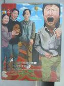 【書寶二手書T5/收藏_PQD】中國嘉德2018春季拍賣會_緯度/態度-少勵家族藏中國當代藝術專場