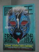 【書寶二手書T5/一般小說_LNF】國王遊戲-滅亡6.08_金澤伸明