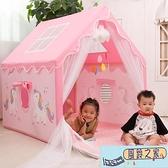 兒童帳篷室內公主男孩女孩游戲屋生日禮物家用玩具小房子分床神器【風鈴之家】