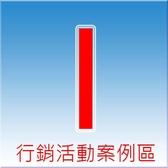 I_行銷樣本區-9