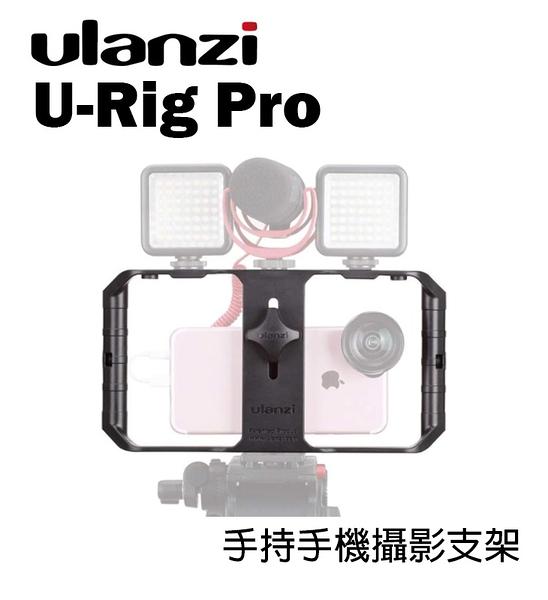 黑熊數位 Ulanzi U-Rig Pro 手持手機攝影支架 跟拍套件 穩定器 手機提籠 擴充支架 直播