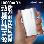 ToGetheR+【PWMPUE10008】Energizer 10000mAh勁量行動電源(二色)