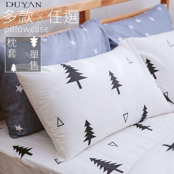 北歐風枕頭套1入