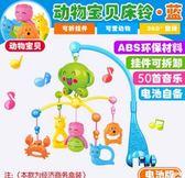 新生兒嬰兒玩具0-1歲床鈴 寶寶3-6-12個月音樂旋轉床頭鈴搖鈴床掛igo    易家樂