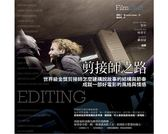 剪接師之路:世界級金獎剪接師怎麼建構說故事的結構與節奏,成就一部好電影的風..