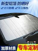 遮陽擋 汽車遮陽簾防曬隔熱遮陽板前擋風玻璃遮陽擋汽車遮陽板防曬隔熱簾T