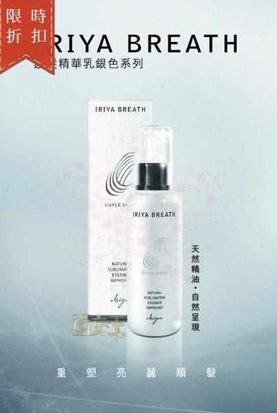 【尋寶趣】玩美女人雜誌專訪 BREATH 深層護髮乳銀色系列 免沖洗 洗髮 保養 秀髮 潤濕 保水 HCL-331