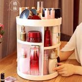 化妝品收納盒透明亞克力旋轉置物架桌面梳妝臺口紅整理 【格林世家】