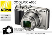 Nikon CoolPix A900 35倍光學變焦 翻轉自拍機 輕便旅遊相機  銀色 11/30前贈原廠電池