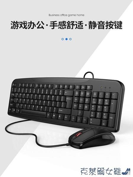 機械鍵盤 耐也有線鍵盤鼠標套裝臺式電腦家用機械手感防水靜音無聲USB外接 快速出貨