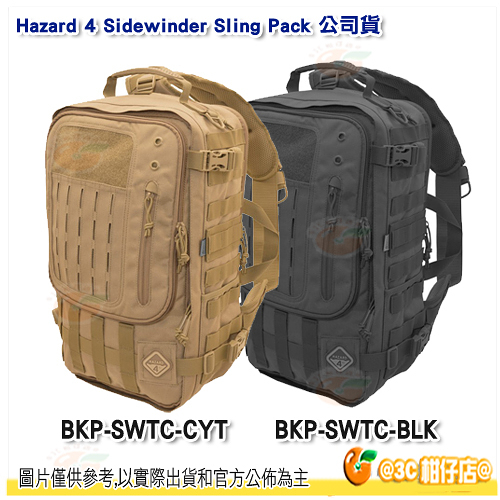 Hazard 4 Sidewinder Sling Pack 急速任務重裝背包 公司貨 相機包 單肩包 斜肩包