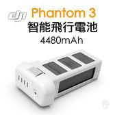 Phantom 3 配件【和信嘉】DJI Phantom 3 智能飛行電池 4480mAh 公司貨 P3