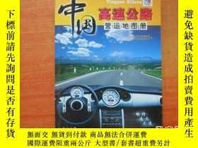 二手書博民逛書店罕見中國高速公路營運地圖冊23429 地質出版社地圖編輯室編 地