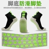 足球襪羽毛球襪加厚中筒短襪運動襪籃球襪【步行者戶外生活館】