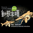 【收藏天地】台灣紀念品*DIY動態木模-魚龍/ 擺飾 禮物 文創 可愛 小物