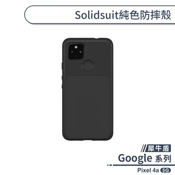 【犀牛盾】Google Pixel 4a 5G Solidsuit純色防摔殼 手機殼 保護殼 保護套 軍規防摔
