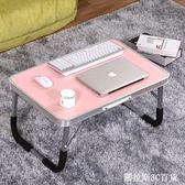 宿舍小桌子床上書桌簡易家用筆記本電腦做桌折疊桌懶人桌板大學生  圖拉斯3C百貨