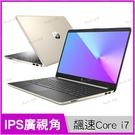 惠普 HP Laptop 15s-du1022TX 星沙金【送筆電包/i7 10510U/15.6吋/MX250/SSD/輕薄/intel/筆電/Win10/Buy3c奇展】15s
