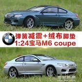 嘉業BMW寶馬M6coupe合金車汽車模型1:24原廠仿真兒童禮物玩具擺件igo 可可鞋櫃