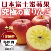 【果之蔬-全省免運】日本富士蜜蘋果x1盒(10顆/盒 每顆約340g±10%)