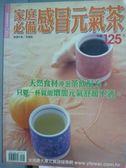 【書寶二手書T9/餐飲_QHM】家庭必備感冒元氣茶_李德強