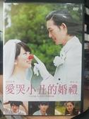 挖寶二手片-0B04-085-正版DVD-日片【愛哭小丑的婚禮】-志田未來 龍星涼(直購價)